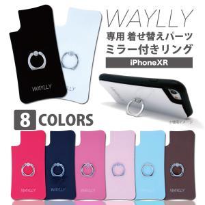 iPhone XR ケース リング スマホケース 耐衝撃 シンプル おしゃれ くっつく ウェイリー WAYLLY|waylly