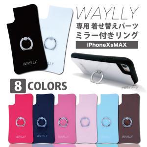 iPhone XS Max ケース リング スマホケース 耐衝撃 シンプル おしゃれ くっつく ウェイリー WAYLLY|waylly