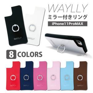 iPhone11 Pro MAX ケース リング スマホケース 耐衝撃 シンプル おしゃれ くっつく ウェイリー WAYLLY|waylly