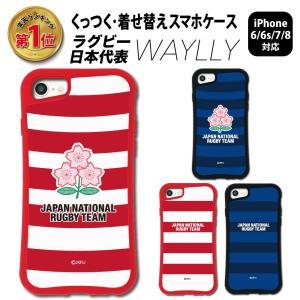 iPhone8 7 6s 6 ケース スマホケース ラグビー日本代表 耐衝撃 シンプル おしゃれ くっつく ウェイリー WAYLLY _MK_ waylly