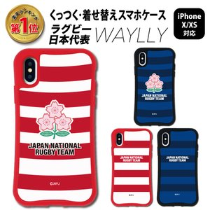 iPhone XS X ケース スマホケース ラグビー日本代表 耐衝撃 シンプル おしゃれ くっつく ウェイリー WAYLLY _MK_|waylly