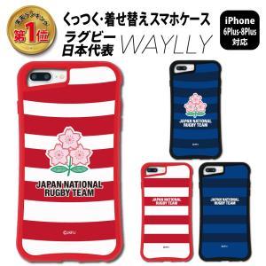 iPhone 7Plus 8Plus 6Plus 6sPlus ケース スマホケース ラグビー日本代表 耐衝撃 シンプル おしゃれ くっつく ウェイリー WAYLLY _MK_ waylly
