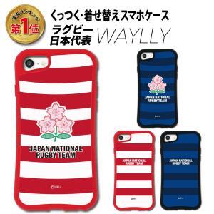 iPhone 8 7 XR XS X 6s 6 Plus XsMax ケース スマホケース ラグビー日本代表 耐衝撃 シンプル おしゃれ くっつく ウェイリー WAYLLY _MK_|waylly