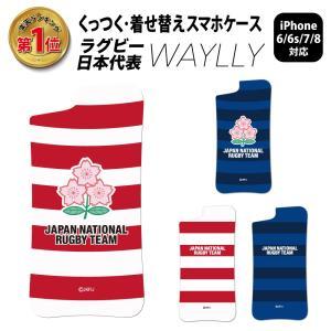 ドレッサーのみ iPhone8 7 6s 6 ケース スマホケース ラグビー日本代表 耐衝撃 シンプル おしゃれ くっつく ウェイリー WAYLLY DRR|waylly