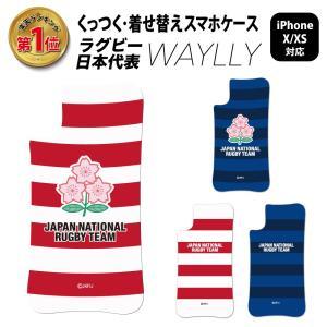 ドレッサーのみ iPhone XS X ケース スマホケース ラグビー日本代表 耐衝撃 シンプル おしゃれ くっつく ウェイリー WAYLLY DRR|waylly
