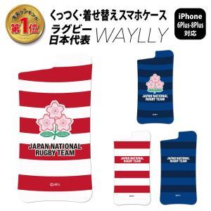 ドレッサーのみ iPhone 7Plus 8Plus 6Plus 6sPlus ケース スマホケース ラグビー日本代表 耐衝撃 シンプル おしゃれ くっつく ウェイリー WAYLLY DRR|waylly
