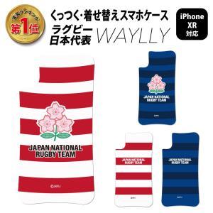 ドレッサーのみ iPhone XR ケース スマホケース ラグビー日本代表 耐衝撃 シンプル おしゃれ くっつく ウェイリー WAYLLY DRR|waylly