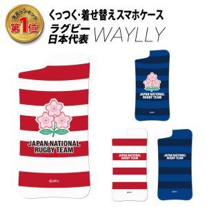 ドレッサーのみ iPhone 8 7 XR XS X 6s 6 Plus XsMax ケース スマホケース ラグビー日本代表 耐衝撃 シンプル おしゃれ くっつく ウェイリー WAYLLY DRR|waylly