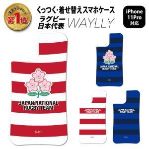 ドレッサーのみ iPhone11 Pro ケース スマホケース ラグビー日本代表 耐衝撃 シンプル おしゃれ くっつく ウェイリー WAYLLY DRR|waylly