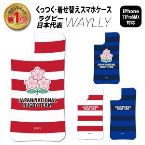ドレッサーのみ iPhone11 Pro MAX ケース スマホケース ラグビー日本代表 耐衝撃 シンプル おしゃれ くっつく ウェイリー WAYLLY DRR|waylly