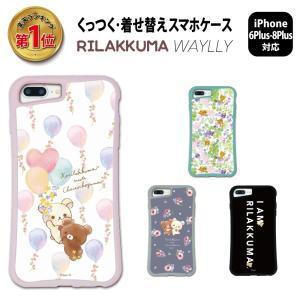 iPhone 7Plus 8Plus 6Plus 6sPlus ケース スマホケース リラックマ 耐衝撃 シンプル おしゃれ くっつく ウェイリー WAYLLY _MK_|waylly