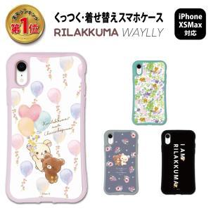 iPhone XS Max ケース スマホケース リラックマ 耐衝撃 シンプル おしゃれ くっつく ウェイリー WAYLLY _MK_ waylly