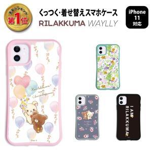 iPhone11 ケース スマホケース リラックマ 耐衝撃 シンプル おしゃれ くっつく ウェイリー WAYLLY _MK_|waylly