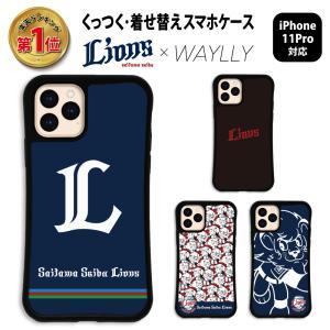 iPhone11 Pro ケース スマホケース 西武ライオンズ 耐衝撃 シンプル おしゃれ くっつく ウェイリー WAYLLY _MK_|waylly