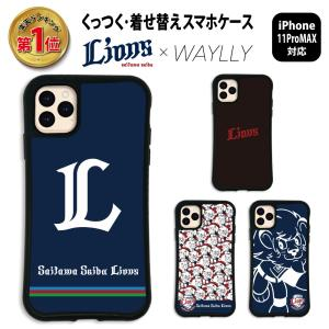 iPhone11 Pro MAX ケース スマホケース 西武ライオンズ 耐衝撃 シンプル おしゃれ くっつく ウェイリー WAYLLY _MK_|waylly
