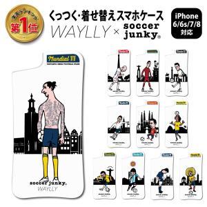 ドレッサーのみ iPhone8 7 6s 6 SE 第2世代 ケース スマホケース サッカージャンキー ジェリー 耐衝撃 シンプル おしゃれ くっつく ウェイリー WAYLLY DRR|waylly