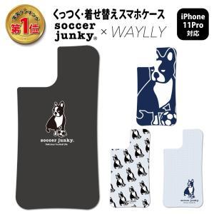 ドレッサーのみ iPhone11 Pro ケース スマホケース サッカージャンキー パンディアーニ 耐衝撃 シンプル おしゃれ くっつく ウェイリー WAYLLY DRR|waylly