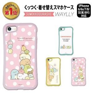 iPhone8 7 6s 6 SE 第2世代 ケース スマホケース すみっコぐらし 耐衝撃 シンプル おしゃれ くっつく ウェイリー WAYLLY _MK_|waylly