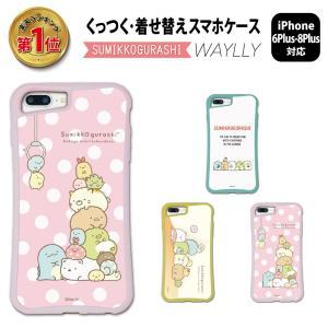 iPhone 7Plus 8Plus 6Plus 6sPlus ケース スマホケース すみっコぐらし 耐衝撃 シンプル おしゃれ くっつく ウェイリー WAYLLY _MK_ waylly
