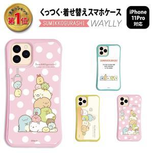 iPhone11 Pro ケース スマホケース すみっコぐらし 耐衝撃 シンプル おしゃれ くっつく ウェイリー WAYLLY _MK_|waylly