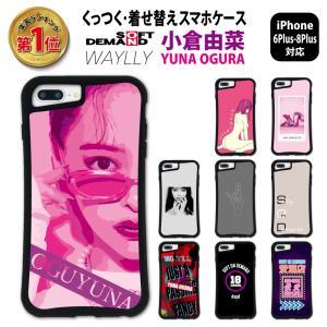 iPhone 7Plus 8Plus 6Plus 6sPlus ケース スマホケース SOD feat.小倉由菜 耐衝撃 シンプル おしゃれ くっつく ウェイリー WAYLLY _MK_|waylly