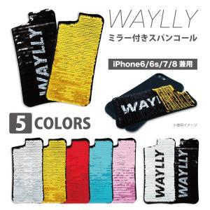 iPhone8 7 6s 6 SE 第2世代 ケース スマホケース スパンコール 耐衝撃 シンプル おしゃれ くっつく ウェイリー waylly