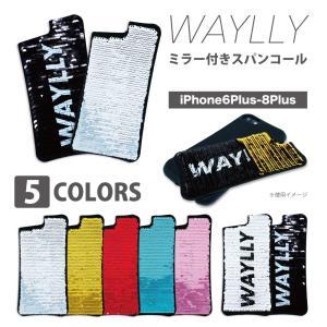 iPhone 7Plus 8Plus 6Plus 6sPlus ケース スマホケース スパンコール 耐衝撃 シンプル おしゃれ くっつく ウェイリー waylly