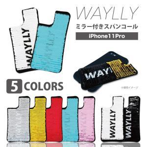 iPhone11 Pro ケース スパンコール スマホケース 耐衝撃 シンプル おしゃれ くっつく ウェイリー WAYLLY waylly