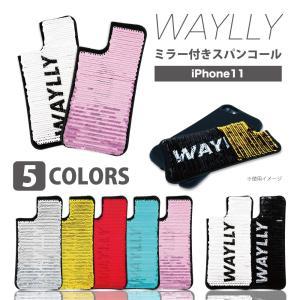 iPhone11 ケース スパンコール スマホケース 耐衝撃 シンプル おしゃれ くっつく ウェイリー WAYLLY waylly