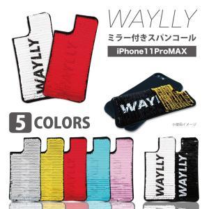 iPhone11 Pro MAX ケース スパンコール スマホケース 耐衝撃 シンプル おしゃれ くっつく ウェイリー WAYLLY waylly
