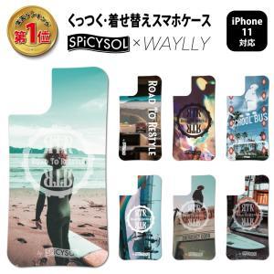 ドレッサーのみ iPhone11 ケース スマホケース SPiCYSOL 耐衝撃 シンプル おしゃれ くっつく ウェイリー WAYLLY DRR waylly