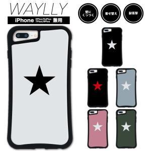 iPhone 7Plus 8Plus 6Plus 6sPlus ケース スマホケース スター 耐衝撃 シンプル おしゃれ くっつく ウェイリー WAYLLY _MK_|waylly