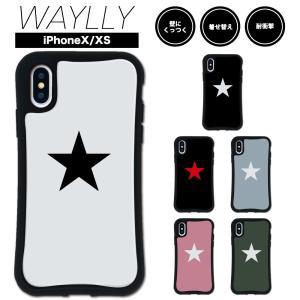 iPhone XS X ケース スマホケース スター 耐衝撃 シンプル おしゃれ くっつく ウェイリー WAYLLY _MK_|waylly