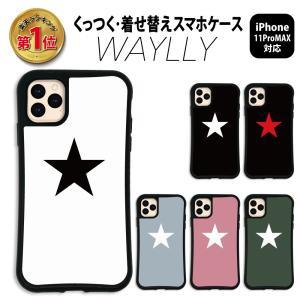iPhone11 Pro MAX ケース スマホケース スター 耐衝撃 シンプル おしゃれ くっつく ウェイリー WAYLLY _MK_|waylly