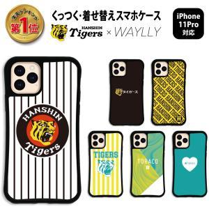 iPhone11 Pro ケース スマホケース 阪神タイガース 耐衝撃 シンプル おしゃれ くっつく ウェイリー WAYLLY _MK_|waylly