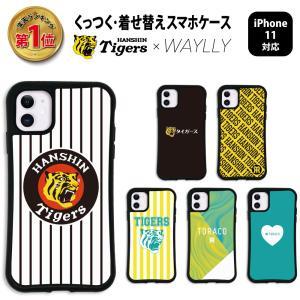iPhone11 ケース スマホケース 阪神タイガース 耐衝撃 シンプル おしゃれ くっつく ウェイリー WAYLLY _MK_|waylly