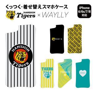 ドレッサーのみ iPhone8 7 6s 6 SE 第2世代 ケース スマホケース 阪神タイガース 耐衝撃 シンプル おしゃれ くっつく ウェイリー WAYLLY DRR|waylly