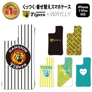 ドレッサーのみ iPhone11 Pro ケース スマホケース 阪神タイガース 耐衝撃 シンプル おしゃれ くっつく ウェイリー WAYLLY DRR|waylly