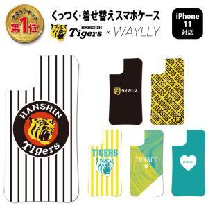 ドレッサーのみ iPhone11 ケース スマホケース 阪神タイガース 耐衝撃 シンプル おしゃれ くっつく ウェイリー WAYLLY DRR|waylly