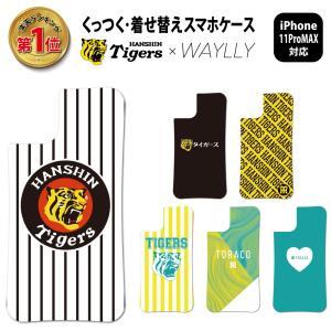 ドレッサーのみ iPhone11 Pro MAX ケース スマホケース 阪神タイガース 耐衝撃 シンプル おしゃれ くっつく ウェイリー WAYLLY DRR|waylly