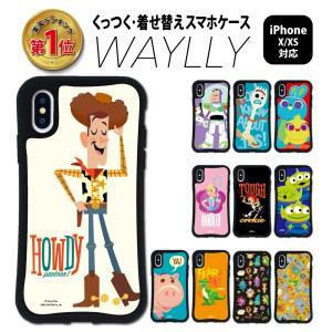 iPhone XS X ケース スマホケース トイ・ストーリー 耐衝撃 シンプル おしゃれ くっつく ウェイリー WAYLLY _MK_|waylly