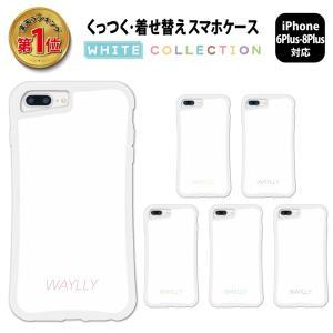 iPhone 7Plus 8Plus 6Plus 6sPlus ケース スマホケース ホワイト 耐衝撃 シンプル おしゃれ くっつく ウェイリー WAYLLY _MK_|waylly