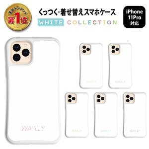 iPhone11 Pro ケース スマホケース ホワイト 耐衝撃 シンプル おしゃれ くっつく ウェイリー WAYLLY _MK_|waylly
