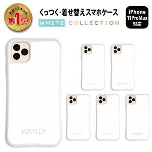 iPhone11 Pro MAX ケース スマホケース ホワイト 耐衝撃 シンプル おしゃれ くっつく ウェイリー WAYLLY _MK_|waylly