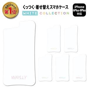 ドレッサーのみ iPhone 7Plus 8Plus 6Plus 6sPlus ケース スマホケース ホワイト 耐衝撃 シンプル おしゃれ くっつく ウェイリー WAYLLY DRR|waylly
