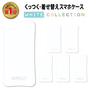 ドレッサーのみ iPhone 8 7 XR XS X SE 6s 6 Plus XsMax 11 pro max ケース ホワイト 耐衝撃 おしゃれ くっつく ウェイリー WAYLLY DRR waylly