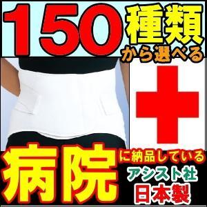 腰痛ベルト ガード・ソフト 骨盤ベルト アシスト 腰痛コルセ...