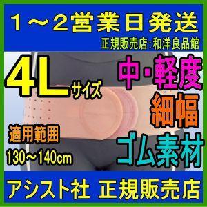 腰痛ベルト 丸型骨盤バンド 4L ピンク アシスト 生ゴム ...