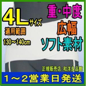 腰痛ベルト デラックスプロ・ソフト ・ 4L アシスト 腰痛...