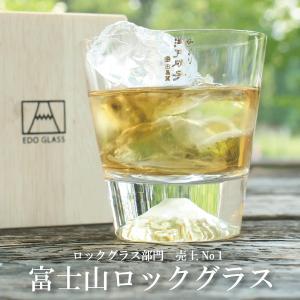 富士山グラス 田島硝子 ロックグラス 父の日 敬老の日ギフト TG15-015-R 送料無料  クリスマス|wayukan